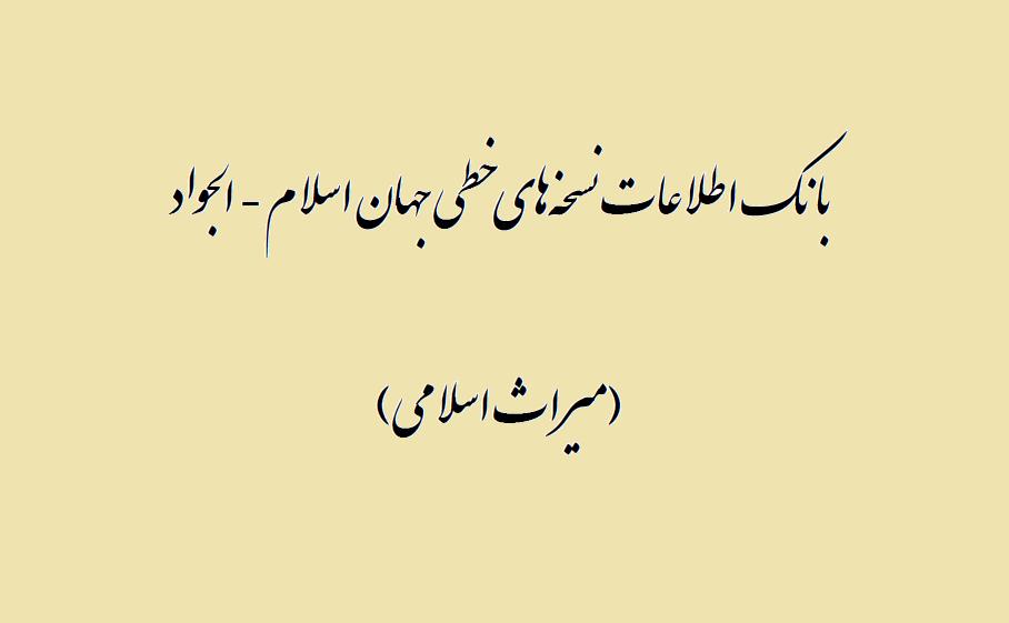 گزارش پایان سال 1396 از موجودی بانک اطلاعات نسخه های خطی جهان اسلام – الجواد