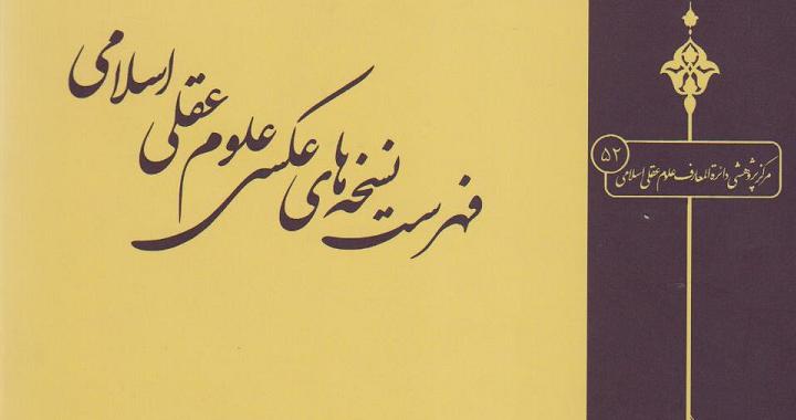 تکمله ای بر فهرست نسخه های عکسی علوم عقلی اسلامی (جلد سوم) – مصطفی درایتی